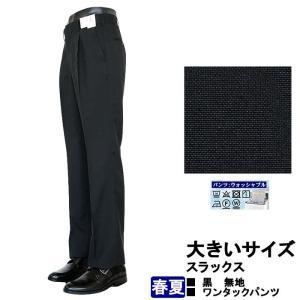 スラックス 大きいサイズ 黒 無地 ウォッシャブル ワンタック すべり止め付き 春夏 1GD064-10|suit-depot
