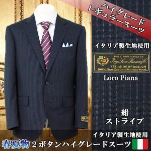 スーツ メンズ ビジネススーツ ロロピアーナ LoroPiana イタリア 生地 紺 ストライプ 春夏 1GHB63-21|suit-depot