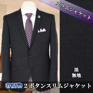 ジャケット スリム 黒 無地 春夏 ジャケット 1GJ961-10|suit-depot