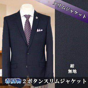 ジャケット スリム 紺 無地 春夏 ジャケット 1GJ961-11|suit-depot