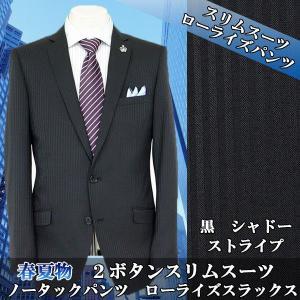 スリムスーツ ビジネススーツ メンズスーツ 黒 シャドー ストライプ ローライズパンツ 春夏 スーツ 1GL968-20 suit-depot