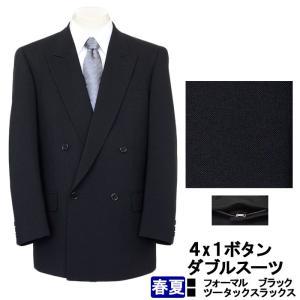 礼服 男性 サマー フォーマル ブラック ダブルブレストスーツ 黒 無地 ノーベント ツータックパンツ 夏物 1GR061-10|suit-depot
