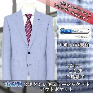 ジャケット ブルー 千鳥格子 こしぼ COOLMAX 春夏 ジャケット 1H7933-32|suit-depot
