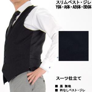 【サイズ交換OK・返品不可】 ジレ ベスト 黒 無地 オッドベスト 1IFA12-10|suit-depot