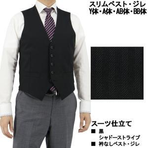 【サイズ交換OK・返品不可】 ジレ ベスト 黒 シャドーストライプ オッドベスト 1IFA31-20|suit-depot