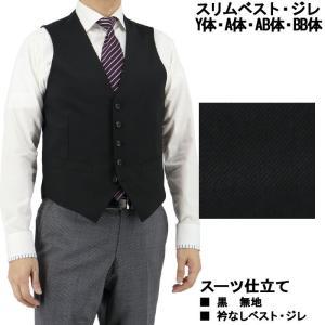 【サイズ交換OK・返品不可】 ジレ ベスト 黒 無地 オッドベスト 1IFA32-10|suit-depot