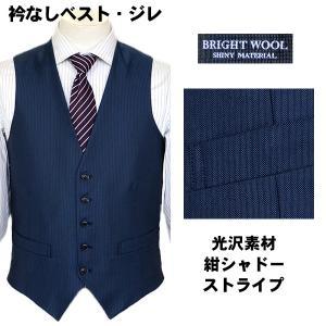 【サイズ交換OK・返品不可】 ジレ ベスト 紺(明るめの紺) シャドーストライプ 光沢素材 オッドベスト 1IFA35-22|suit-depot
