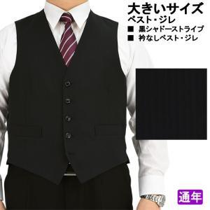 【サイズ交換OK・返品不可】 ジレ ベスト 黒 シャドーストライプ 大きいサイズ オッドベスト 1IFA36-20|suit-depot