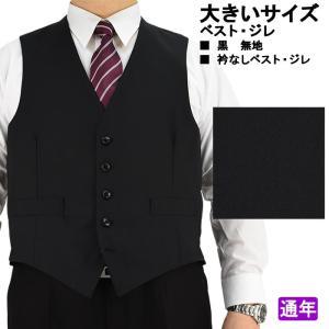 【サイズ交換OK・返品不可】 ジレ ベスト 黒 無地 大きいサイズ オッドベスト 1IFA37-10|suit-depot