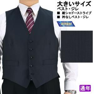 【サイズ交換OK・返品不可】 ジレ ベスト 紺 シャドーストライプ 光沢素材 大きいサイズ オッドベスト 1IFA38-21|suit-depot