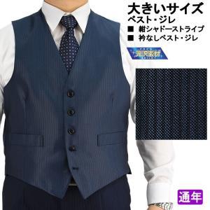 【サイズ交換OK・返品不可】 ジレ ベスト 紺(明るめの紺) シャドーストライプ 光沢素材 ビックサイズ ベスト・ジレ(衿なし) 1IFA39-22|suit-depot