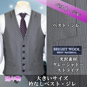 【サイズ交換OK・返品不可】 ジレ ベスト グレー シャドーストライプ 光沢素材 ビックサイズ ベスト・ジレ(衿なし) 1IFA39-24|suit-depot