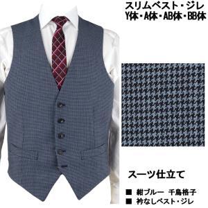 【サイズ交換OK・返品不可】 ジレ ベスト 紺ブルー 格子 ストレッチ オッドベスト 1IFA43-32|suit-depot