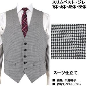 【サイズ交換OK・返品不可】 ジレ ベスト 白黒 格子 ストレッチ オッドベスト 1IFA43-33|suit-depot