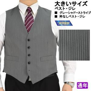 【サイズ交換OK・返品不可】 ジレ ベスト グレー シャドーストライプ 光沢素材 ビックサイズ ベスト・ジレ(衿なし) 1IFA48-23|suit-depot