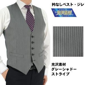 【サイズ交換OK・返品不可】 ジレ ベスト グレー シャドーストライプ 光沢素材 オッドベスト 1IFA51-23|suit-depot