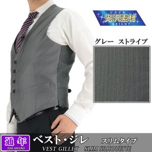 【サイズ交換OK・返品不可】 ジレ ベスト グレー シャドーストライプ 光沢素材 ベスト・ジレ(衿なし) 1IFA54-24|suit-depot