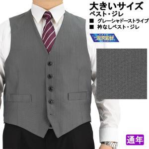 【サイズ交換OK・返品不可】 ジレ ベスト グレー シャドーストライプ 光沢素材 ビックサイズ ベスト・ジレ(衿なし) 1IFA59-24|suit-depot