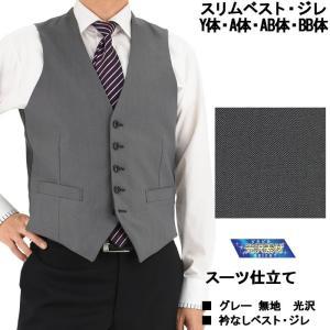 【サイズ交換OK・返品不可】 ジレ ベスト グレー 無地 光沢素材 オッドベスト 1IFA63-13|suit-depot