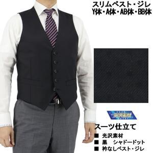 【サイズ交換OK・返品不可】 ジレ ベスト  黒 ブラック シャドードット 光沢素材 オッドベスト 1IFA68-30|suit-depot