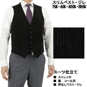 【サイズ交換OK・返品不可】 ジレ ベスト 黒 ブラック ストライプ コール天 ストレッチ オッドベスト 1IFA70-20|suit-depot
