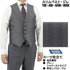 【サイズ交換OK・返品不可】 ジレ ベスト グレー シャドーストライプ 光沢素材 オッドベスト 1IFA73-24|suit-depot