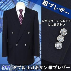 紺ブレザー ダブル 七宝調ボタン 春夏 紺ブレ 1IG903-11|suit-depot