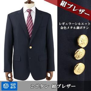 紺ブレザー 2ボタン 金色メタル風ボタン 春夏 紺ブレ 1IG904-11 suit-depot