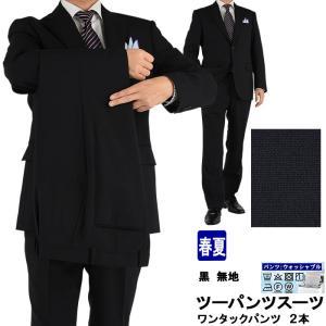 スーツ メンズ ツーパンツ パンツ2本 ビジネススーツ 黒 無地 2019新作 春夏 パンツウォッシャブル 1J6C31-10|suit-depot
