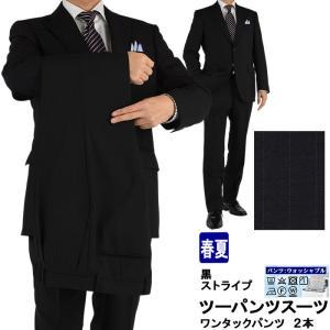 スーツ メンズ ツーパンツ パンツ2本 ビジネススーツ 黒 ストライプ 2019新作 春夏 パンツウォッシャブル 1J6C32-20|suit-depot