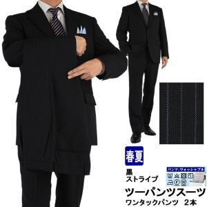 スーツ メンズ ツーパンツ パンツ2本 ビジネススーツ 黒 ストライプ 2019新作 春夏 パンツウォッシャブル 1J6C34-20|suit-depot