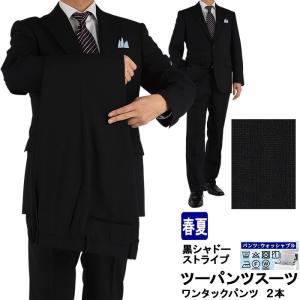 スーツ メンズ ツーパンツ パンツ2本 ビジネススーツ 黒 シャドー ストライプ 2019新作 春夏 パンツウォッシャブル 1J6C35-20|suit-depot