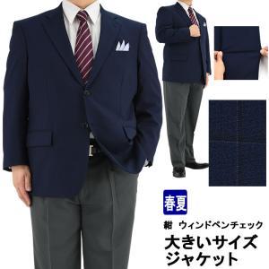 ジャケット 大きいサイズ 紺 ウィンドペン チェック ストレッチ 2019新作 春夏 クールビズ 1J7C32-31|suit-depot