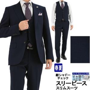 スーツ メンズ スリーピース スリムスーツ 紺 シャドー チェック 2019新作 春夏 スラックスウォッシャブル 1JCC32-31|suit-depot