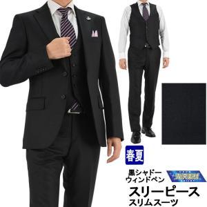 スーツ メンズ スリーピース スリムスーツ 黒 シャドー ウィンドペン チェック 光沢素材 2019新作 春夏 1JCC34-30|suit-depot