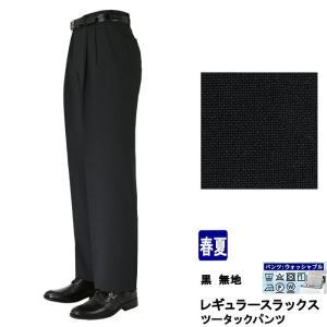 スラックス ビジネス 黒 無地 ツータック ウォッシャブル 春夏 1JD032-10|suit-depot