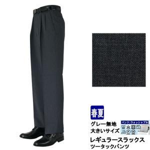 スラックス 大きいサイズ グレー 無地 ウォッシャブル ツータック  春夏 1JD033-13|suit-depot