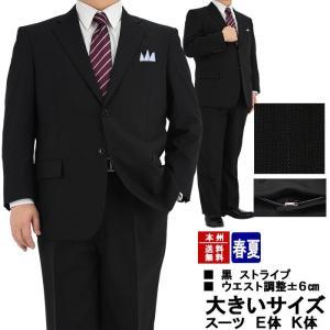 スーツ メンズ 大きいサイズ ビジネススーツ ウエスト調整±6cm 黒 ストライプ アジャスター付パンツ E体・K体 2019新作 春夏 1JEC32-20|suit-depot