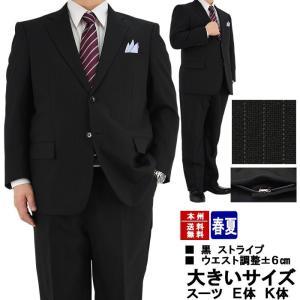 スーツ メンズ 大きいサイズ ビジネススーツ ウエスト調整±6cm 黒 ストライプ アジャスター付パンツ E体・K体 2019新作 春夏 1JEC33-20|suit-depot