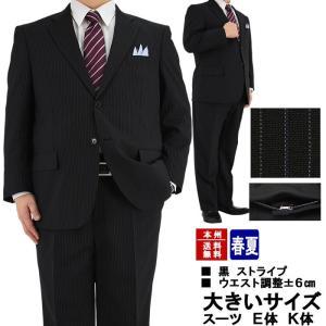 スーツ メンズ 大きいサイズ ビジネススーツ ウエスト調整±6cm 黒 ストライプ アジャスター付パンツ E体・K体 2019新作 春夏 1JEC34-20|suit-depot