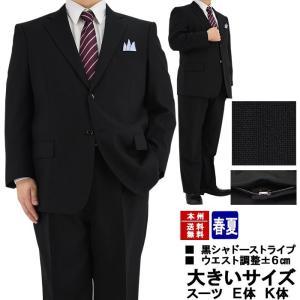スーツ メンズ 大きいサイズ ビジネススーツ ウエスト調整±6cm 黒 シャドー ストライプ アジャスター付パンツ E体・K体 2019新作 春夏 1JEC35-20|suit-depot
