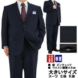 スーツ メンズ 大きいサイズ ビジネススーツ ウエスト調整±6cm 紺 ピンチェック(無地柄) アジャスター付パンツ E体・K体 2019新作 春夏 1JEC36-31|suit-depot