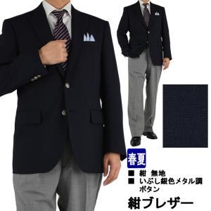 紺ブレザー 2ボタン いぶし銀色メタル風ボタン 2019新作 春夏 コンブレザー 1JGC32-11|suit-depot