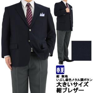 紺ブレザー 大きいサイズ E体 いぶし銀色メタル調ボタン 2019新作 春夏 コンブレザー 1JGC34-11|suit-depot