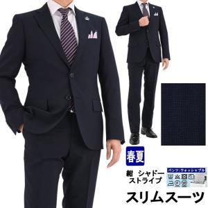 スーツ メンズ スリムスーツ ビジネススーツ 紺 シャドー ストライプ スラックスウォッシャブル 2019新作 春夏 1JSC35-21|suit-depot