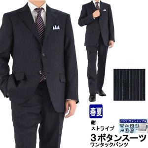 スーツ メンズ 3ボタンスーツ ビジネススーツ 紺 ストライプ 段返り 春夏 1M1902-21|suit-depot