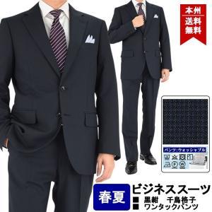 スーツ メンズ ビジネススーツ 黒紺 千鳥格子 チェック 春夏 1M5902-31|suit-depot