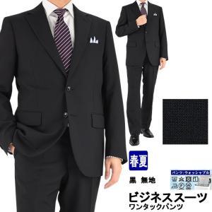 スーツ メンズ ビジネススーツ 黒 無地 春夏 1M5903-10|suit-depot