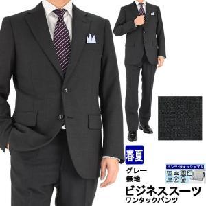 スーツ メンズ ビジネススーツ グレー 無地 春夏 1M5903-13|suit-depot