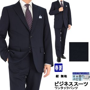 スーツ メンズ ビジネススーツ 紺 無地 春夏 1M5904-11|suit-depot